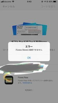 Apple StoreでiTunesカードのコードを入力して、課金をしようしたんですが「iTunes storeに接続できません」とでてコードが使えなかったんですが、なにか解決策や、情報があれば教えてくださいm(*_ _)m