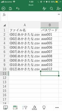 csvファイルをパスワード付きでzip化したいです。 300個近いcsvファイルをパスワード付きでzip化させたいです。今は1つずつドラックしてパスワード設定していますが1時間ほどかかる為効率化したいです。 マクロでもバッチでもいいのですが、一気に行う方法はないでしょうか?  パスワードは1〜300ファイル異なるのですが、 図のように、aaa+ファイル名のカッコ内3 桁がパスワードです。図の...