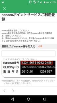 セブンイレブンアプリについて 母が、アプリをインストールし、この「登録したいnanaco番号を入力」の所に、入力しても、「数字を入力して下さい」と出てきてしまいます… nanaco番号は何度確認してもあっています… 何...