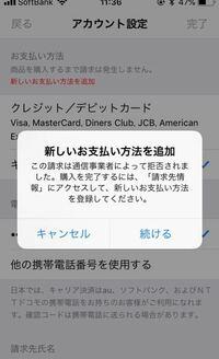 アプリのアップデートをしようと思いApp Storeでアップデートを始めようとすると確認が必要です。と表示されApple IDのパスワードを入力すると、写真のような画面に飛んで、キャリア決済を選択すると、写真のよう...