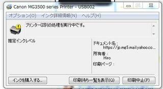 キヤノンのプリンター Mg3530 を使用しています 結構印刷する Yahoo 知恵袋