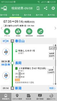 yahoo乗り換え案内アプリについて 春日山駅から新潟駅までの案内ですが、特急しらゆき新潟行なのにわざわざ長岡で新幹線に乗り換えるようになっているのでしょうか?
