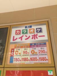 浅草のドンキのカラオケ屋の看板なんですけど。ほんとに0円なの?