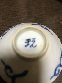 こちらの古い磁器の銘について、ご存知の方いらっしゃれば、教えていただければ幸いです。 (古伊万里 古美術 骨董 染付 中国 陶器)