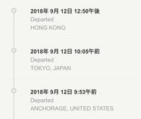 海外郵便、USPSについてです。  追跡を確認すると アメリカから発送してもらい、一度日本に来て、現在香港に荷物があります。 なぜ、日本に一度荷物が届いてるのに、また香港に行ってしまっ てるのでしょうか?