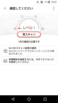 ウイルスバスターモバイルでスキャンをすると、Wi-Fiに繋いでいないのに接続と表示されます。 リスクが検出されましたとでていますが、大丈夫でしょうか? また、どうしたらもとに戻せますか ?