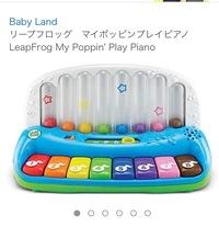 おもちゃの名前知りませんか?  画像のリープフロッグのマイポッピンプレイ ピアノ のような形で、跳ねたボールが隣に移動し中でボールの入れ替えも楽しめる様なおもちゃを探してます。 3、4 年前にデパートの...