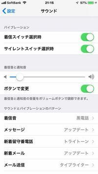 ソフトバンクのiPhone6Sですが、さっきアップデート(iOS12.0)したら、新着メール来た時にバイブがしなくなりました。設定は合ってると思うのですが・・ 分かる方直し方教えて下さい。