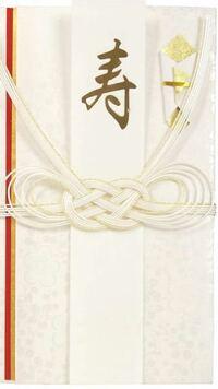 祝儀袋について。 五万円つつむ祝儀袋は、一般的なものではない方がいいですか? 例えばこのようなものでもいいですか?