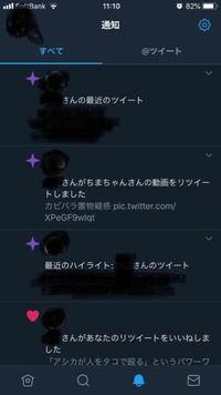 ツイッターの、紫色の星?みたいなマークの通知がうっとしいんですけど、どうしたら止められますか?