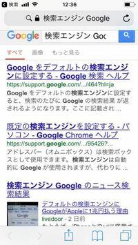 スマホの検索画面がパソコンの検索画面のようになってしまいました。 どうしたら元に戻るか教えて下さい。 ちなみにiPhone5sを使用しています、