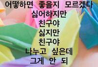 韓国語詳しい方に質問です 画像の韓国語はどのような意味でしょうか  日本語訳を教えていただきたいです