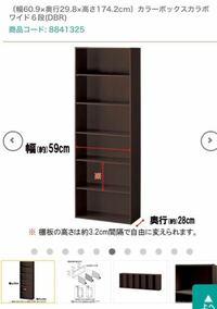 自宅にある幅60cmのたんすをニトリのカラーボックス の中にはめて使いたいと思っています。 カラーボックス の中の幅は59cmで幅が足りないのですが予算的にこちらが使えるなら大変助かるのですがうまくなります...