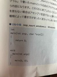 プログラムについて。 参考書を片手にプログラミングの勉強をしているのですが、書中にわからない文字が出てきました。  main(int Args)の手前にある横線は、アンダーバーですか?
