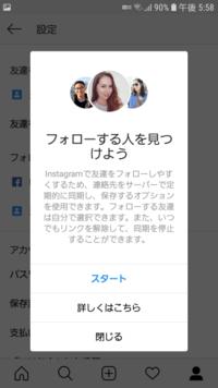 友人や家族にInstagramのアカウントがバレたくありません。 連絡先という所を押した際にこの画面が出るということは、まだこのアカウントは連絡先を同期していないということでしょうか?