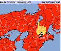 神の結界かなんかですか?この前の西日本豪雨や台風で西日本全体が警戒 避難 など天気予報とかで災害注意がなされるなか、この青い部分だけ平常ってすごくないですか? もしくは放送事故ですか? 指で刺した部分...