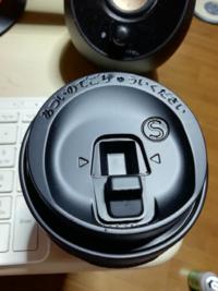 ローソンのホットコーヒーのカップの蓋ですが、手前の凸は倒すとストロー他の差し入れ口というのは分かるんですが、中央の凹は何ですか?