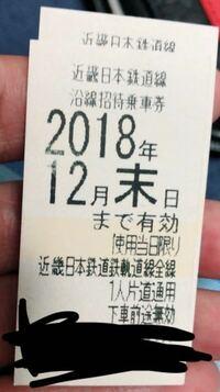 友人から、近鉄の沿線招待乗車券を貰ったのですが、この券で近鉄の特急に乗る事は可能ですか? また、乗れる場合は、乗車券と指定席券の両方を担ってくれたりしますか?  それとも指定席券は自身で料金を負担する...