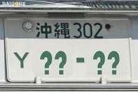 神奈川県横浜市・横須賀市・相模原市・大和市・綾瀬市や長崎県佐世保市などで見かける「Y」ナンバーはどないな車に付けられんねん?
