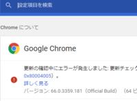 Google Chromeの最新はバージョン69.0ぐらいだと思いますが、旧バージョンを使う時に、ポリシーで更新を停止しなくても良く成ったのでしょうか?