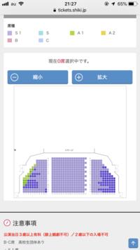 劇団四季リトルマーメイドの大阪公演を観に行く予定なのですが、チケットを取る際どの席がいいのか分からずで、質問します。 S1席の真ん中じゃなく両端のブロックの席は見やすいですか?