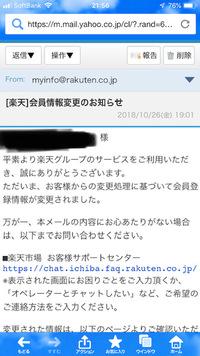 楽天について。 楽天(myinfo@rakuten.co.jp)より会員情報変更のお知らせと言うメールが来ました。 そんな手続きをした覚えがないので、詐欺メールかと思いましたが念のため会員登録情報を確認しようとしたとこ...