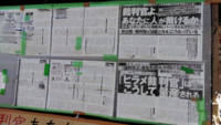 東京地裁前の看板は誰が何のために 出していますか?