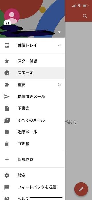 アカウント アイコン 変更 グーグル
