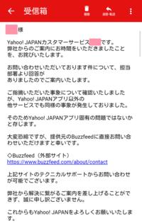 android スマホのヤフーブラウザで 記事として並んでる buzzfeed.comの記事を 読もうとタップすると、読む暇がないくらい 「ページが削除された可能性があります」 とか表示されるだけで 読めません。 他に 同じく記事が見れないかたいらっしゃいますか???  という質問をしましたが、、、 同じ症状で困ってる方々からお声が届くだけだったので 結局、直接ヤフーに問合せ...