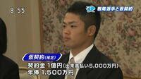 大阪桐蔭の根尾君が中日と仮契約をしました。契約金1億はどうなんでしょうか?