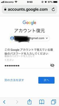 グーグルアカウント復元が出来ません。 メールアドレスとパスワード入力後はログインできませんとなります。1週間くらいチャレンジしてますが出来ません。グーグルにも問い合わせをしたのですが 決まった返答しか...
