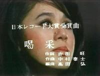 日本語の歌詞だけの名曲中の名曲を 教えて下さい!  ♪喝采 ちあきなおみ