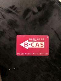 テレビのB-CASカードについて質問です テレビを付けるとカードが正常に挿し込めてませんとでます  何度挿し込めてもなおりません B-CASカードはかえるのでしょうか? こんな感じのカードです