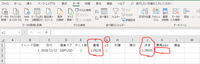 Excelの関数数式がわかりません。 収支表を作成しようと思って画像の様にF2-J2=〇〇と出したいのですが、K2のセルにL買いS売りでそれぞれプラスマイナス表示させたいのですが、数式がわかりませんでした。色々と...