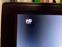 16*16のドットで漢字を表記するときのデータが公開されているサイトを教えてください。写真のようなことをしたいですので、できればドットがあってその中に1,0で表示されているものがいいです。 16*16であればフ...