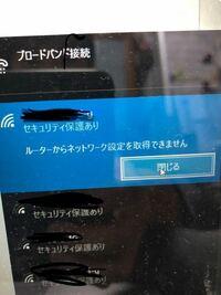 パソコンがWi-Fiに接続できなくなりました。エラーメッセージは写真の通りです。解決方法を教えていただけますか?