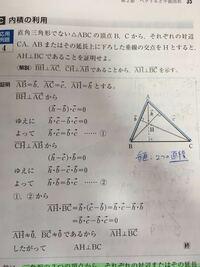数学の内積を利用した下の写真の問題についてです。 証明の2行目の 「BHベクトル⊥ACベクトル」という表現について、なぜ垂直であるのかという考えを自分なりに纏めてみたので正確かどうか判定して頂きたいです。   この三角形におけるBHベクトルというのは位置ベクトルのことを指すのであり、Bは固定して考えなければならない。 垂直であるとは「2つの直線(線分も含める)を平行移動をして垂直に交わればそ...