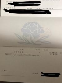 領収書のご署名欄について。  先日旅行でホテルを利用し、会社の福利厚生の一環で旅費用の一部を申請するところです。 個人名で領収書を発行してもらったのですが、領収書にこ署名欄というも のがありまして、...