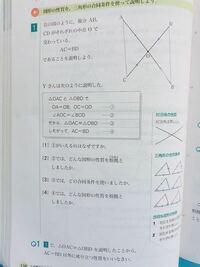 答え方がわかりません。 (1)から(4)まで(四角1)教えてください。 予習なんですけど、どうやって答えたらいいかいまいち分かりません