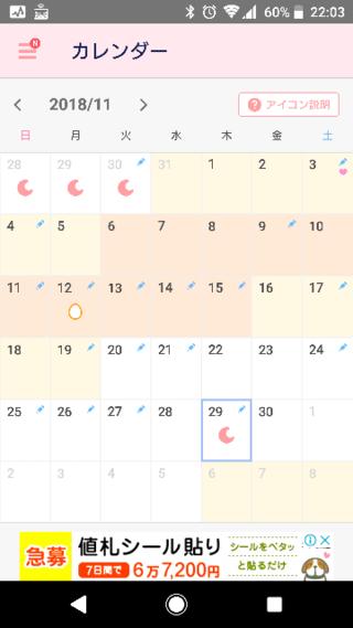 排卵日計算カレンダー