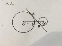 数学の問題です 直線ABは円O.O'にそれぞれ点A.Bで 接している 円Oの半径が5.円O'の半径が2のとき線分ABの長さを求めよ お願いします