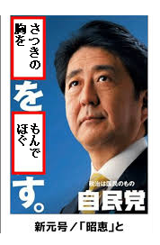 NHKの爆笑問題の番組です (正確には問題の回答が爆笑するような番組の企画提案です) 問題:片山さつきのストレスを解消するために、安倍晋三は何をするのか □にあてはまる言葉を埋めてください