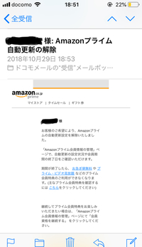 Amazonプライム会員の自動更新を解除していたのですが、勝手に更新されていたのに気がついて、問い合わせたら、  「お客様のアカウントを確認させていただきましたところ、Amazonプライムの自 動更新につきまし...