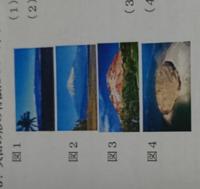 高校1年 科学と人間生活の プリントの問題でこの写真の山の名称を答えろ何ですが 分からないため誰かお願いします 至急です!