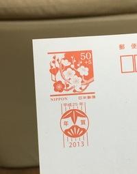 古いハガキの郵便切手について  50+5円のこのハガキに切手を足して使いたいのですが、いくら追加で貼れば良いですか?現在62円ですから12円追加ですか?それとも7円追加ですか?  回答よろ しくお願いします