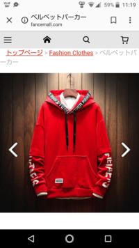 instangramの広告って偽物なんでしょうか? http://fancemall.com/のサイトに載っている、ベルベットパーカー赤に興味があり、定価?より安かったので買いましたが偽物っぽいです。偽物でしょ うか?
