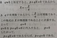 数Ⅰの命題と証明の問題です。  問題... p, qが有理数、Xが無理数で、p+qX=0であるならば、p=q=0であることを証明せよ。 解答... ↓写真   初見でどんなに考えてもこんな解法思いつかないですよね? 解法を...