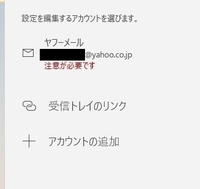windows10にあるデスクトップメールについてです。 yahooはメールアプリを起動するたびに「設定が最新ではありません」が出てきてウザいです。 最新にしようとすると海外のyahooになるので諦めました。 どうすれば表示は消えますか?
