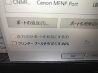 win8からwin10にパソコンを買い換え、canon プリンターLBP6030のドライバーをインストールしたところ、プリンターのプロパティ、ポートのタブの双方向サポートを有効にする。 にチェックが入れられません。canon...
