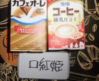 カフェオレとコーヒーどっち好き?